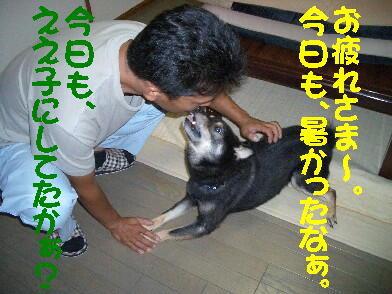 20080809_5_2